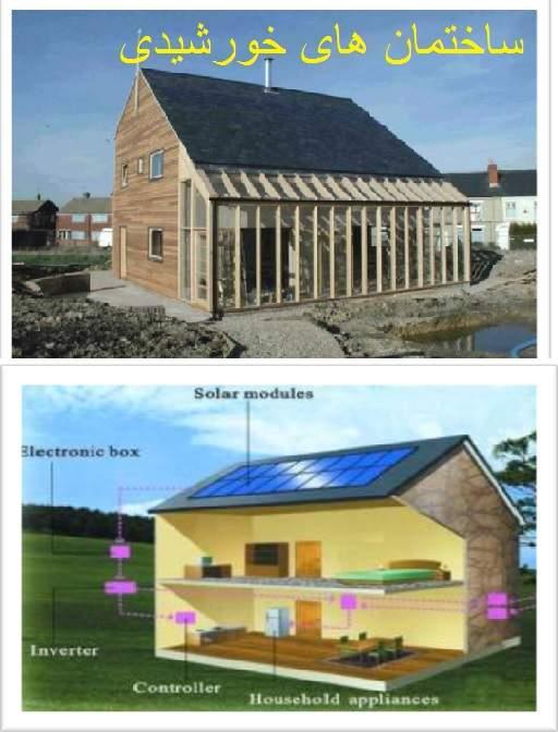پاورپوینت بررسی ساختمان های خورشیدی(انرژی های خورشیدی در ساختمان ها)