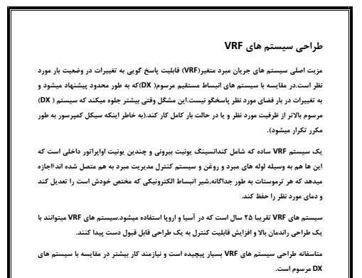 جزوه طراحی سیستم های VRF