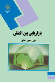 پاورپوینت كلیات بازاریابی بین المللی (فصل اول کتاب بازاریابی بین المللی تالیف میرزا حسن حسینی)