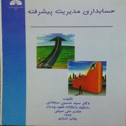 خلاصه کامل کتاب حسابداری مدیریت پیشرفته تالیف دکتر سیدحسین سجادی و هاشم علی صوفی