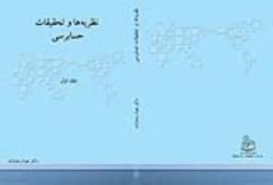 خلاصه فصل چهارم کتاب نظریه ها و تحقیقات حسابرسی تالیف دکتر جواد رضازاده با عنوان عرضه و تقاضای حسابرسی
