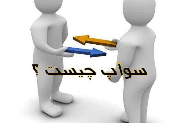 دانلود تحقیق قرارداد معاوضه ای