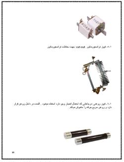 آموزش سریع برق صنعتی