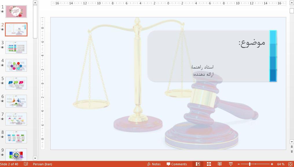 قالب پاورپوینت حرفه ای حقوق